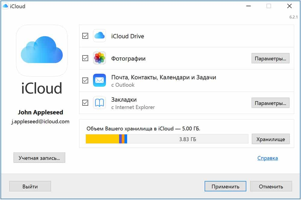 Скачать iCloud для Windows 10 бесплатно