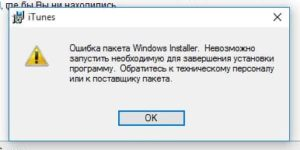 iCloud ошибка пакета Windows Installer